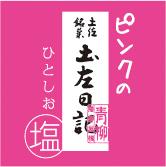 土佐銘菓 ピンクの土佐日記